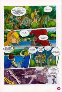 Комикс Клуб Винкс: Проишествие на черном болоте - слайд 37