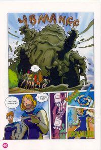 Комикс Клуб Винкс: Проишествие на черном болоте - слайд 38