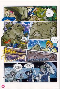 Комикс Клуб Винкс: Проишествие на черном болоте - слайд 44