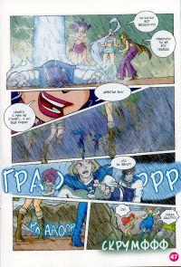Комикс Клуб Винкс: Проишествие на черном болоте - слайд 45
