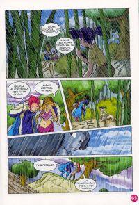 Комикс Клуб Винкс: Проишествие на черном болоте - слайд 51